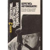 Берегись автомобиля! Книга для чтения со словарем на английском, французском, испанском, немецком языках