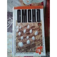 "Журнал  ""Смена"", 8/90."