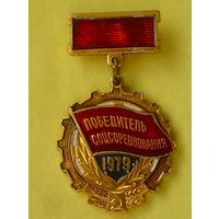 Победитель соцсоревнования 1979 года. 976.