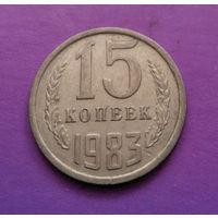 15 копеек 1983 СССР #02