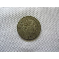 1 рубль 1967 г. СССР.