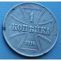 1 копейка 1916 ОСТ
