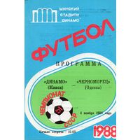 Динамо Минск - Черноморец Одесса 14.11.1988г1