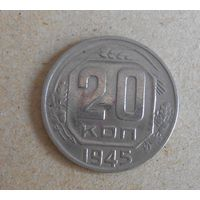 СССР, 20 копеек 1945