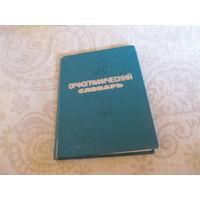 Орфорафический словарь. Для начальных классов