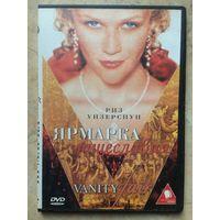 DVD ЯРМАРКА ТЩЕСЛАВИЯ (ЛИЦЕНЗИЯ)