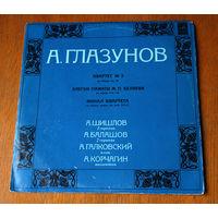 А. Глазунов (Вiнiл)