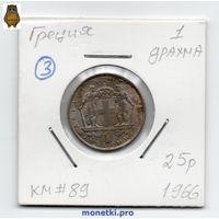 1 драхма Греция 1966 года (#3)