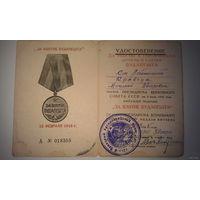"""Удостоверение к медали """"За взятие Будапешта"""" (1945)"""