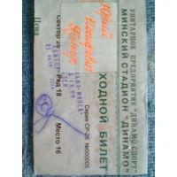 21.07.2004--Динамо Минск--Локомотив Витебск-билет с матча с автографом Ю.Пунтуса