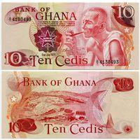 Гана. 10 седи (образца 1978 года, P16f, UNC)