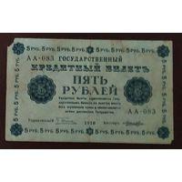5 рублей 1918 года - РСФСР - Пятаковка