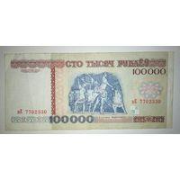 100000 рублей 1996 года, серия вЕ
