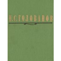 """Н.Голованов. Литературное наследие. Переписка.Воспоминания совр-в М.""""Сов.композитор"""" 1982 г."""