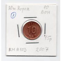 10 вон Южная Корея 2007 года (#1)
