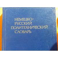 НЕМЕЦКО-РУССКИЙ ПОЛИТЕХНИЧЕСКИЙ СЛОВАРЬ - 110.000 ТЕРМИНОВ !!!