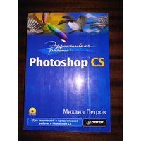 Photoshop CS Эффективная работа + CD