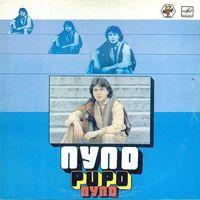 LP Pupo - Пупо (1985) дата записи: 1981