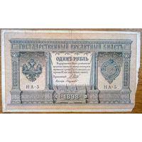 Россия, 1 рубль 1898 год, Р1, НА-5.