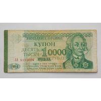 Приднестровье 10000 рублей 1996