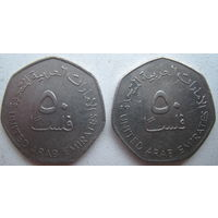 ОАЭ 50 филсов 1998, 2007 гг. Цена за 1 шт. (g)