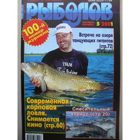 "ЖУРНАЛ ""РЫБОЛОВ"" СЕНТЯБРЬ-ОКТЯБРЬ 5-2001"