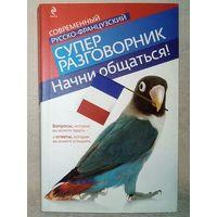 Современный русско-французский супер-разговорник