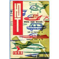 "Журнал ""Юный техник"", 1968, #5"