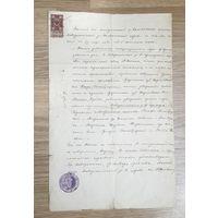 Документ о венчании в Костеле города Новороссийска 1916 году