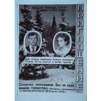 Фотоприглашение на свадьбу (религиозное). д.Белоуша. Столинский р-н. 1979 г.
