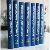 Александр Чаковский. Собрание сочинений в 7 томах (комплект из 7 книг). указана стоимость 1 тома