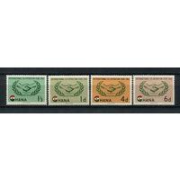 Гана - 1965 - Международный год сотрудничества - [Mi. 206-209] - полная серия - 4 марки. MNH.