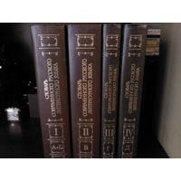 Словарь современного русского литературного языка. 4 тома