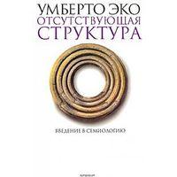 Отсутствующая структура. введение в семиологию. У. Эко