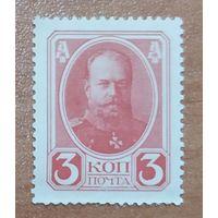 3 копейки 1915 года - UNC - деньги-марки