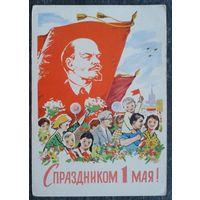 Бодрова Г. Сапожников М. 1 мая. 1962 г. Чистая