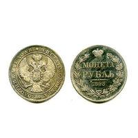 Россия 1843 монета РУБЛЬ копия РЕДКАЯ