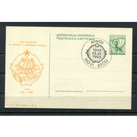 Югославия - 1983г. - почтовая карточка (Лот 1397).