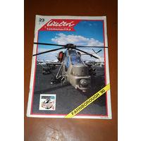 Авиационный журнал LETECTVI+KOSMONAUTICA номер 23-1990